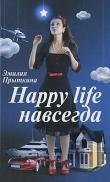 Книга Happy Life навсегда! автора Эмилия Прыткина