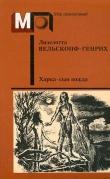 Книга Харка - сын вождя (ил. И.Кускова)   автора Лизелотта Вельскопф-Генрих