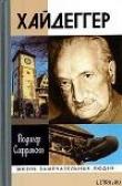 Книга Хайдеггер: германский мастер и его время автора Рюдигер Сафрански
