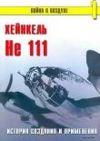 Книга He 111 История создания и применения автора С. Иванов