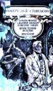 Книга Химерна пригода з доктором Джекілом та містером Гайдом автора Роберт Льюис Стивенсон