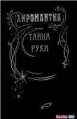 Книга Хиромантия или Тайна руки автора И. Кожуховский