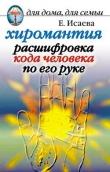 Книга Хиромантия. Расшифровка кода человека по его руке автора Елена Исаева