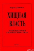 Книга Хищная власть автора Борис Диденко
