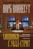 Книга Хищники с Уолл-стрит автора Норб Воннегут