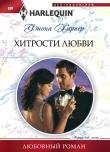 Книга Хитрости любви автора Фиона Харпер