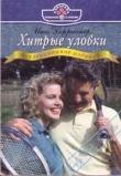 Книга Хитрые уловки автора Инга Берристер