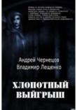 Книга Хлопотный выигрыш автора Андрей Чернецов