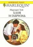 Книга Хлоя и Габриэль автора Маргарет Уэй