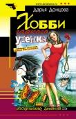 Книга Хобби гадкого утенка автора Дарья Донцова