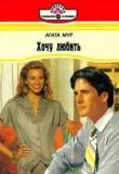 Книга Хочу любить автора Агата Мур