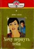 Книга Хочу вернуть тебя автора Дорис Уайли