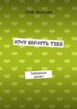 Книга Хочу вернутьтебя автора Олег Акатьев