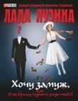 Книга Хочу замуж, или Я не брошу курить ради тебя автора Лада Лузина