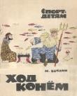 Книга Ход конём автора Михаил Бейлин