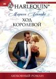 Книга Ход королевой автора Марион Леннокс