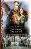 Книга Ход пешкой автора Алёна Алексина