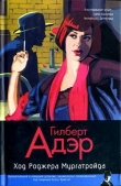 Книга Ход Роджера Мургатройда автора Гилберт Адэр