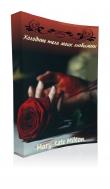 Книга Холодные тела моих любимых (СИ) автора Mary-Kate Milton