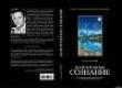 Книга Холотропное сознание автора Станислав Гроф