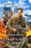 Книга Хомяки месяца автора Шимун Врочек