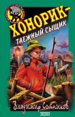 Книга Хонорик – таежный сыщик автора Владимир Сотников