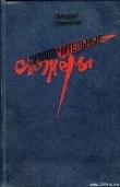 Книга Хорошая штука жизнь автора Геннадий Семенихин