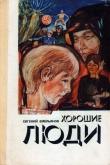 Книга Хорошие люди автора Евгений Емельянов