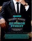 Книга Хорошие манеры и деловой этикет автора Елена Бер