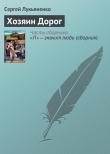 Книга Хозяин дорог автора Сергей Лукьяненко