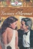 Книга Хозяин «Мечты» автора Элла Уорнер