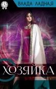 Книга Хозяйка автора Влада Ладная