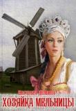 Книга Хозяйка мельницы (СИ) автора Евгения Демина