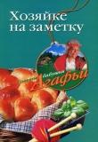 Книга Хозяйке на заметку автора Агафья Звонарева