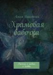 Книга Храмовая бабочка. Рассказ олюдях, олюбви автора Алиса Быковская