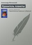Книга Хранитель планеты автора Александр Житинский