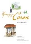 Книга Хранитель сердца (Ангел-хранитель) автора Франсуаза Саган