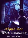Книга Хранители: Город Сновидений (СИ) автора Юлия Тютюник