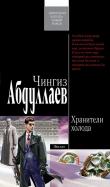 Книга Хранители холода автора Чингиз Абдуллаев