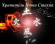 Книга Хранители Пяти Стихий (СИ) автора Татьяна Золотарева