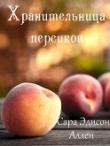 Книга Хранительница персиков (ЛП) автора Сара Аллен