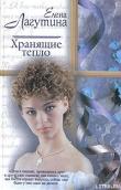Книга Хранящие тепло автора Елена Лагутина