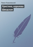 Книга Христина, королева Шведская автора Павел Ковалевский