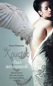 Книга Христос был женщиной (сборник) автора Ольга Новикова