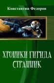 Книга Хроники Гирида. Странник (СИ) автора Константин Федоров