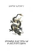Книга Хроники Мастера Ли и Десятого Быка. Трилогия (ЛП) автора Барри Хьюарт