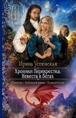 Книга Хроники Перекрёстка.Невеста в бегах (СИ) автора Ирина Успенская