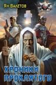 Книга Хроники Проклятого автора Ян Валетов