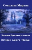 Книга Хроники Проклятых земель. История одного убийцы (СИ) автора Марина Соколова
