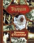 Книга Хроники Средиземья автора Джон Рональд Руэл Толкин
